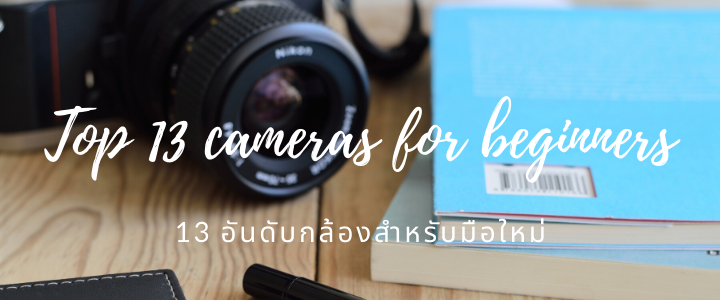 Top 13 cameras for beginners
