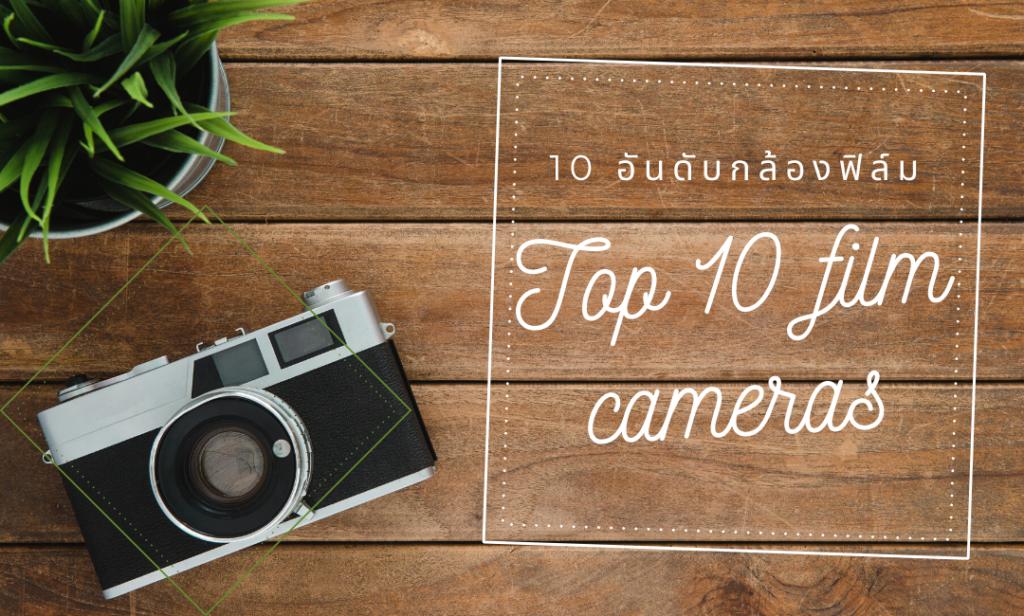 10 อันดับกล้องฟิล์ม