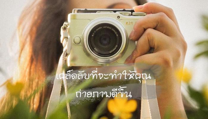 พื้นฐานถ่ายรูป