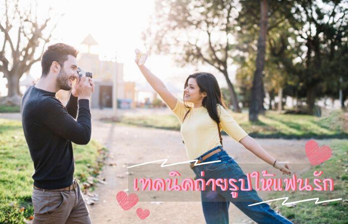 เทคนิคถ่ายรูปให้แฟนรัก
