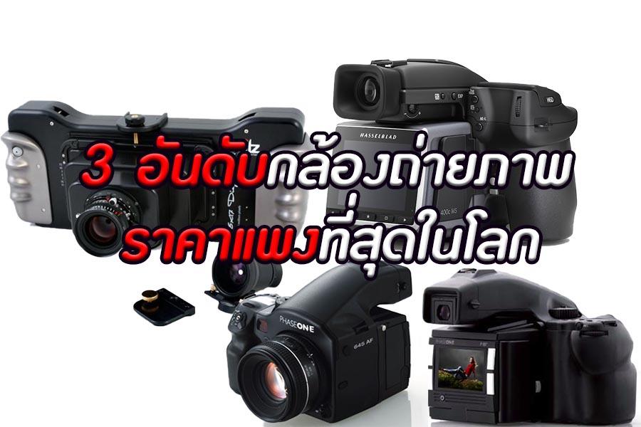 3 อันดับกล้องถ่ายรูป ราคาแพงที่สุดในโลก