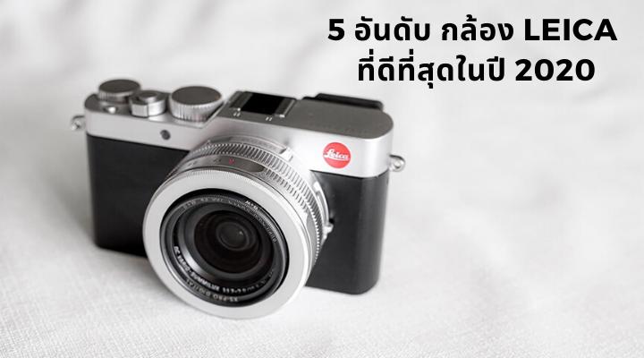 5 อันดับ กล้อง Leica ที่ดีที่สุดในปี 2020
