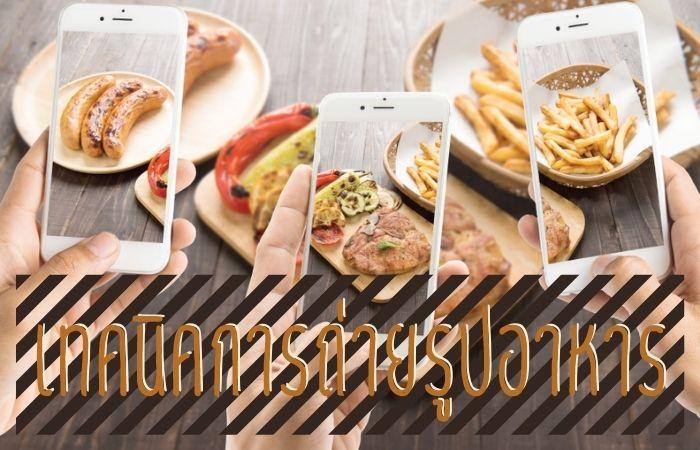 เทคนิคการถ่ายรูปอาหาร