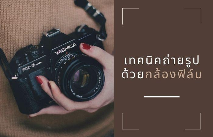 เทคนิคถ่ายรูปด้วยกล้องฟิล์ม