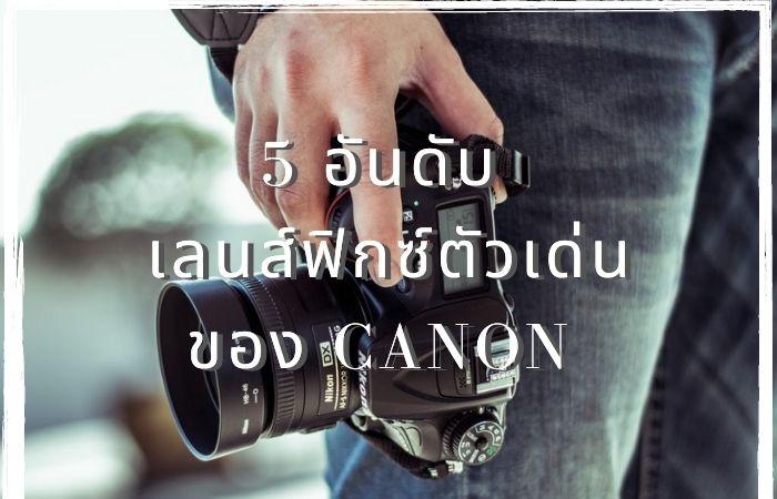 5 อันดับ เลนส์ฟิกซ์ตัวเด่น ของ Canon