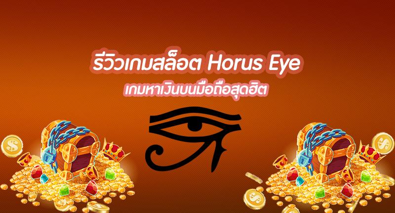 รีวิวเกมสล็อต Horus Eye เกมหาเงินบนมือถือที่ฮิตที่สุด
