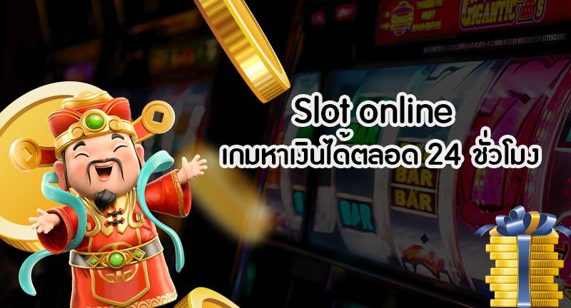 slot online เกมหาเงินได้ตลอด 24 ชั่วโมง ผ่านสมาร์ทโฟน บนเว็บ 168slotxo