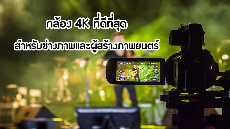กล้อง 4K ที่ดีที่สุด